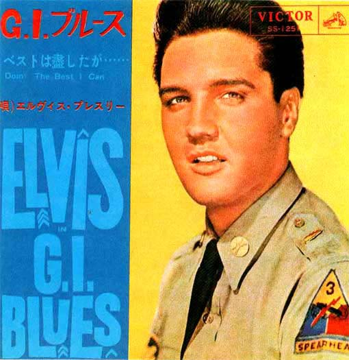 エルビス・プレスリーのG.Iブルース