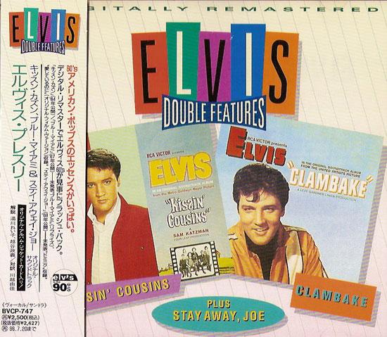エルビス・プレスリーの愛はやさしくを収録したCDアルバム