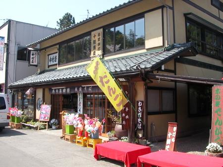 http://www.genkipolitan.com/img_kokoro/nakamuraya.jpg